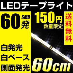 LEDテープライト 60cm 30smd 極細5mm 白 ホワイト 白ベース 側面発光 送料無料 激...
