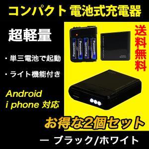 コンパクト 電池式充電器 2個セット 乾電池式充電器 単三電池で駆動 超軽量  スマートフォン対応 ...