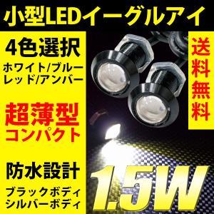 超小型 スポットライト 18mm イーグルアイ 薄型 LED...