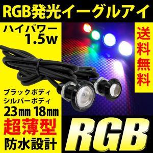 RGB LED スポットライト イーグルアイ 超薄型 ブラッ...