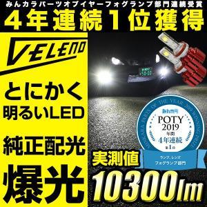 LEDヘッドライト フォグランプ VELENO H8/H11/H16/H7/HB3/HB4/D2S/...