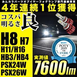 LED フォグランプ 2球セット ハイブリット車対応  驚異の明るさを誇る実測値7600lmのLED...
