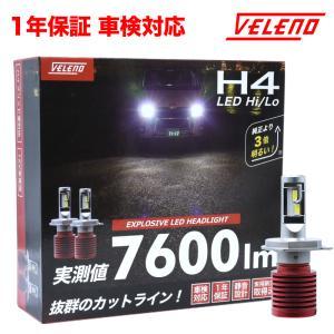 車検対応 H4 LEDヘッドライト 実測値6600Lm Hi Lo 切り替え VELENO BETA...