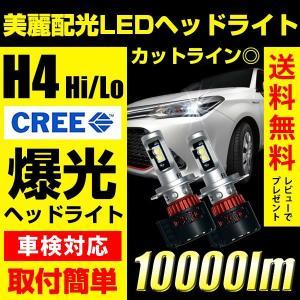 LEDヘッドライト H4 hi/lo切り替え 10000ルーメン 抜群の配光精度 美麗なカットライン 送料無料 1年保証