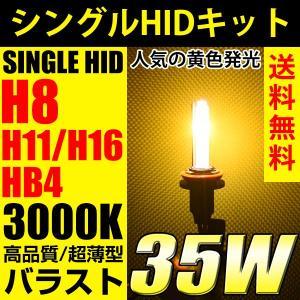 HID 黄色 イエロー 3000k キット バルブ H8/H11/H16/HB4 超薄型バラスト 35W フォグランプ ヘッドライト 送料無料