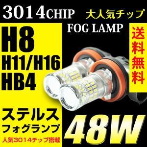 LED フォグランプ H8/H11/H16 兼用 HB4 48W 白/ホワイト ステルス 鏡面仕様 送料無料
