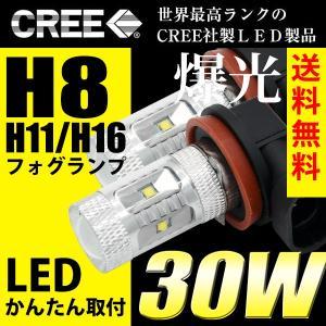 LEDフォグランプ H8/H11/H16 LED CREE 30W  白/ホワイト 送料無料