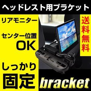 ヘッドレストモニター用ブラケット  大型モニターもしっかり固定ができる安定タイプのブラケットキット ...
