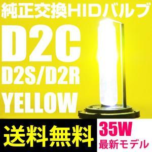 HIDバルブ D2C D2S D2R 純正交換 35W YELLOW イエロー 3000K 送料無料