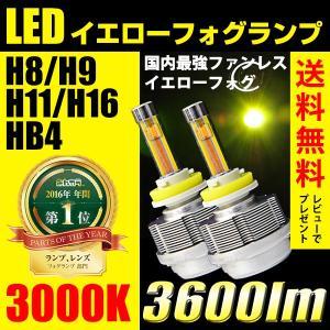 LED イエロー フォグランプ H8/H9/H11/H16/HB4 3600ルーメン 黄色 3000k ファンレスバルブ 送料無料