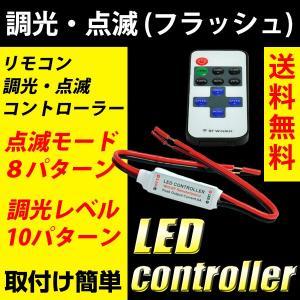 LEDコントローラー 調光 点灯 減光 点滅/フラッシュ ス...
