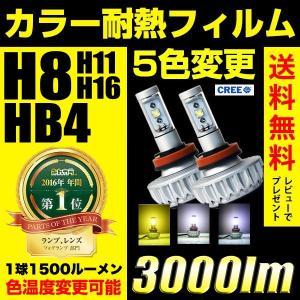 LEDフォグランプ H8/H9/H11/H16/HB4/HB3/H10/PSX24W/PSX26W 4400ルーメン イエローフォグ カラー耐熱フィルム 色温度変更可能 led フォグランプ 送料無料 reiz