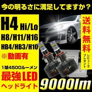 LED ヘッドライト H4/H8/H11/H16/HB4/HB3/H10 4500ルーメン 2球合計9000lm 送料無料 動画有り