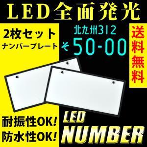 LED 字光式 ナンバープレート ナンバーフレーム 2枚セット 全面発光 普通車・軽対応|REIZ TRADING