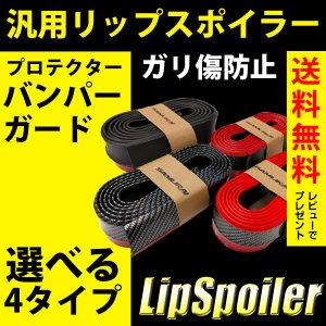 リップスポイラー 汎用 フロント バンパー ガード プロテクター ゴム ドレスアップ カーボン ブラ...