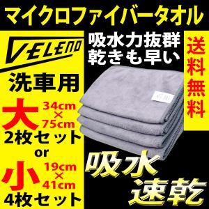 ■洗車の必需品!マイクロファイバータオル 大or小 吸水力抜群 速乾性で乾きやすい 拭きムラになりに...