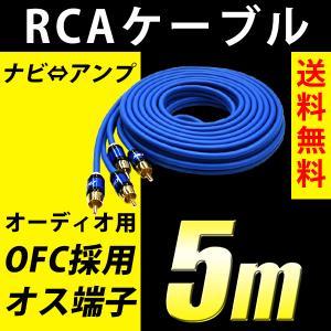 RCAケーブル オーディオ 5m OFC採用 無酸素銅 オス端子 カーナビ アンプ 接続 送料無料