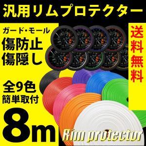 リムガード プロテクター ガード モール カラー 保護 ガリ傷防止 傷隠し 8m|REIZ TRADING