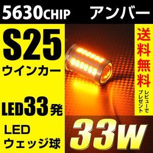 S25 LED 33W ウインカー 黄 アンバー オレンジ ハイブリット車対応 ピン角150度 5630チップ 送料無料