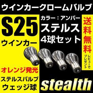 S25 クロームバルブ ステルス ウインカー 4球セット ウェッジ球 黄/アンバー 送料無料
