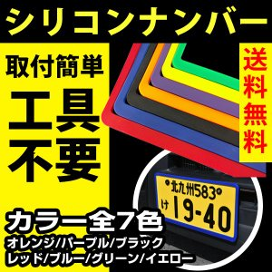 ナンバーフレーム シリコン シリコンカバー 全7色 1枚 ナンバープレート やわらか素材 工具不要 簡単装着 送料無料|REIZ TRADING