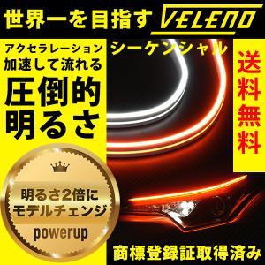 シーケンシャルウインカー シリコン 流れるウインカー ツインカラー LED テープライト led 1...