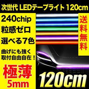 次世代 LED シリコンテープライト 120cm 240chip 極薄 5mm 全7色 ホワイト レ...