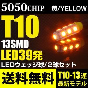T10 LED 13連 39発 ウェッジ球 黄/イエロー/アンバー 5050チップ LEDバルブ ポジション スモール ナンバー灯 送料無料 激安のLED reiz