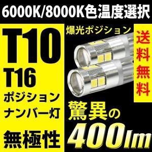 T10 LED T16 ポジション バックランプ 無極性 爆光 400lm 6000k 8000k ...