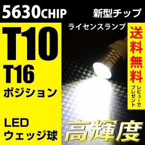T10 LED ポジション スモール ハイブリット車対応 5630チップ ウェッジ球 ナンバー灯 白 ホワイト 送料無料 reiz