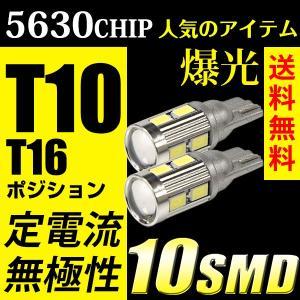 T10/T16 LED 10連 ポジション 定電流 無極性 ハイブリット車対応 5630チップ LEDバルブ スモール ナンバー灯 白 送料無料 reiz