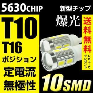 T10/T16 LED 1年保証 10連 ウェッジ球 ポジション ハイブリット車対応 無極性 5630チップ LEDバルブ スモール ナンバー灯 白 送料無料 reiz