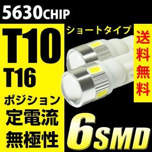 T10/T16 LED 6連 ポジション 定電流 無極性 ハイブリット車対応 5630チップ LEDバルブ スモール ナンバー灯 白 送料無料 reiz