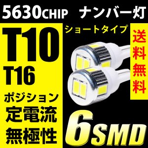 T10/T16 LED 6連 5630チップ ナンバー灯 ショートタイプ ポジション ウェルカムランプ ハイブリット車対応 無極性 スモール 白/アンバー/ブルー/レッド 送料無料 reiz