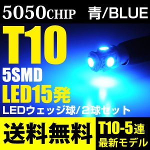 T10 LED 5連 15発 ウェッジ球 青/ブルー 5050チップ LEDバルブ ポジション スモール ナンバー灯 送料無料 reiz