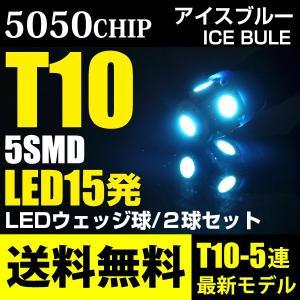 T10 LED 5連 15発 ウェッジ球 アイスブルー/iceblue 5050チップ LEDバルブ ポジション スモール ナンバー灯 送料無料 reiz
