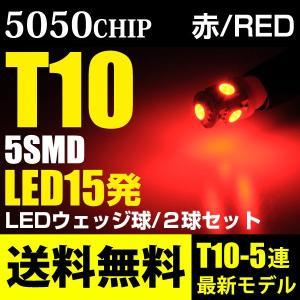 T10 LED 5連 15発 ウェッジ球 赤/レッド 5050チップ LEDバルブ ポジション スモール ナンバー灯 送料無料 reiz