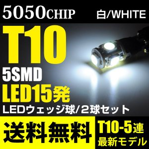 T10 LED 5連 15発 ウェッジ球 白/ホワイト ブルー アイスブルー レッド ピンクパープル アンバー 5050チップ ポジション スモール ナンバー灯 送料無料 reiz