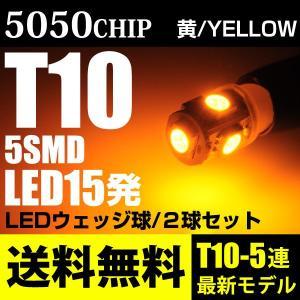 T10 LED 5連 15発 ウェッジ球 黄/イエロー/アンバー 5050チップ LEDバルブ ポジション スモール ナンバー灯 送料無料 reiz