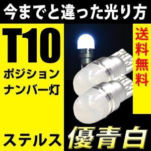 T10 LED ポジション 青白 白/ホワイト ドーム型 最新 2835チップ スモール 送料無料 reiz