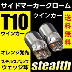 ウインカー T10 クローム バルブ ステルス  サイドマーカー ウェッジ球 黄/アンバー 送料無料 reiz