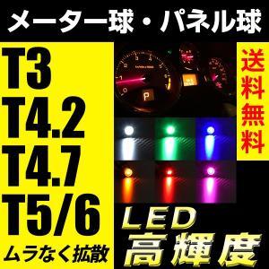 T3 T4.2 T4.7 T5 T6 メーター パネル シガー LED ホワイト ブルー レッド アンバー グリーン ピンク 送料無料