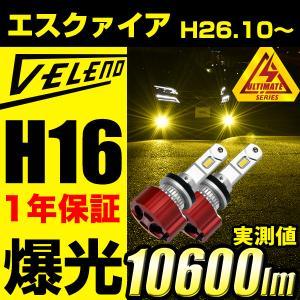 エスクァイア esquire 純正LED除く H26.10 〜 LEDフォグランプ イエロー イエロ...