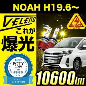 NOAH ノア H19.6 〜 LEDフォグランプ イエロー イエローフォグ 驚異の実測値 1060...