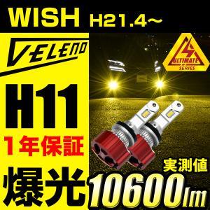 WISH H21.4 〜 H24.3 LEDフォグランプ イエロー イエローフォグ 驚異の実測値 1...