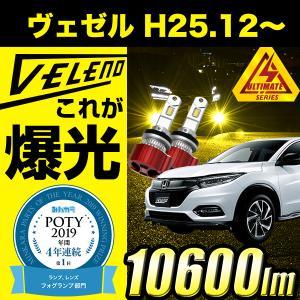 ヴェゼル H25.12 〜 RU1 RU2 RU3 RU4 LEDフォグランプ イエロー イエローフ...