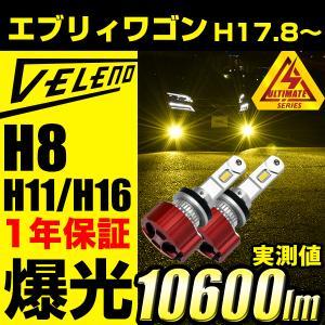 エブリィワゴン H17.8 LEDフォグランプ イエロー イエローフォグ 驚異の実測値 10600l...