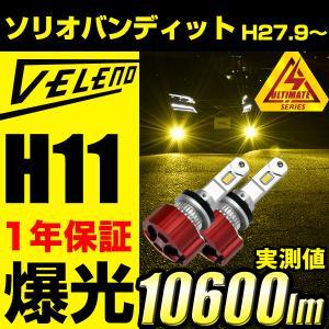 スズキ ソリオ バンディット H27.9〜フォグランプ イエロー イエローフォグ 驚異の実測値 10...