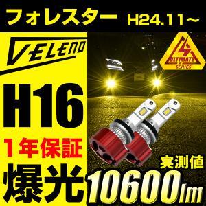 フォレスター H24.11 〜 SJ系 LEDフォグランプ イエロー イエローフォグ 驚異の実測値 ...