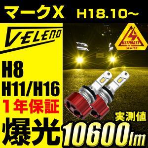 マークX H18.10 〜 GRX120系 GRX130系 LEDフォグランプ イエロー イエローフ...